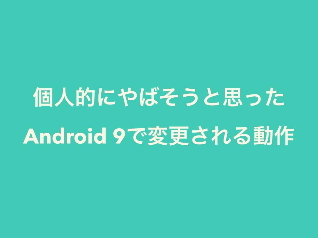ݸਓతʹͦ͏ͱࢥͬͨ Android 9Ͱมߋ͞ΕΔಈ࡞