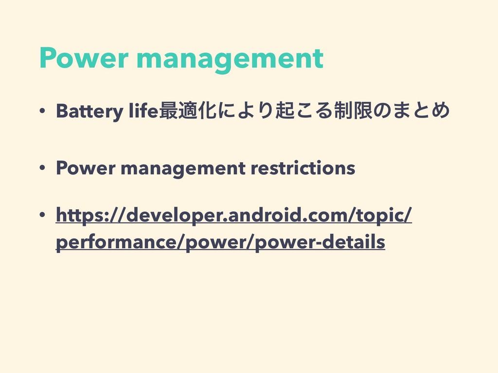 Power management • Battery life࠷దԽʹΑΓى͜Δ੍ݶͷ·ͱΊ ...