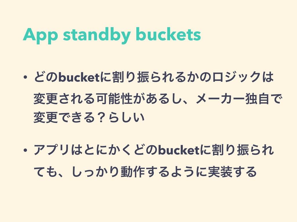 App standby buckets • ͲͷbucketʹׂΓৼΒΕΔ͔ͷϩδοΫ มߋ...