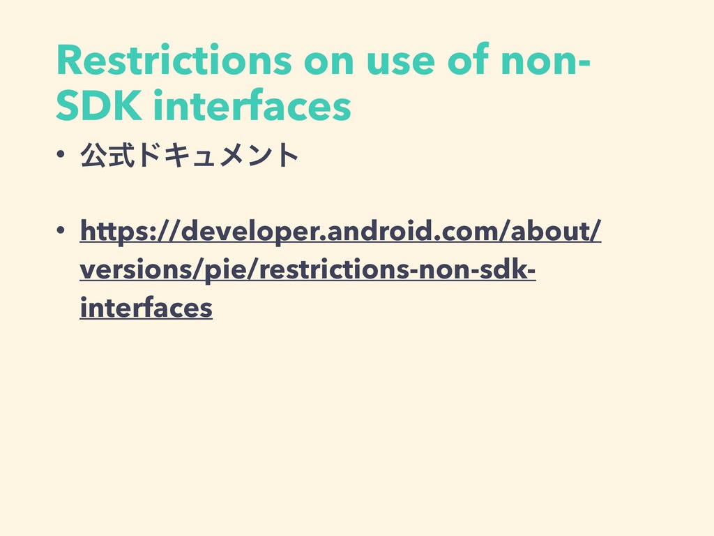 Restrictions on use of non- SDK interfaces • ެࣜ...