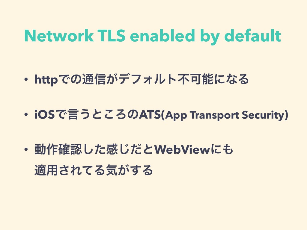 Network TLS enabled by default • httpͰͷ௨৴͕σϑΥϧτ...
