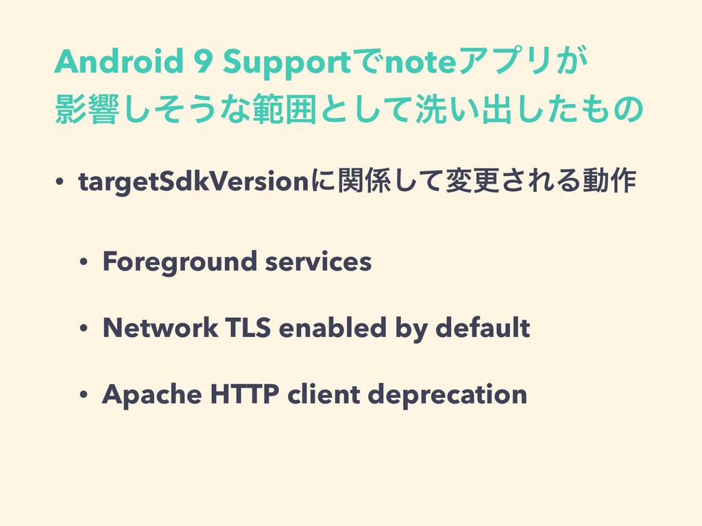 Android 9 SupportͰnoteΞϓϦ͕
