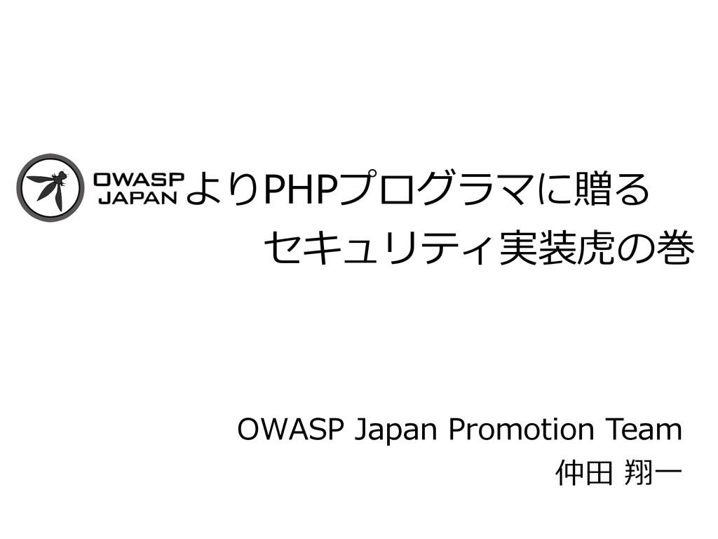 よりPHPプログラマに贈る  セキュリティ実装⻁虎の巻 OWASP J...