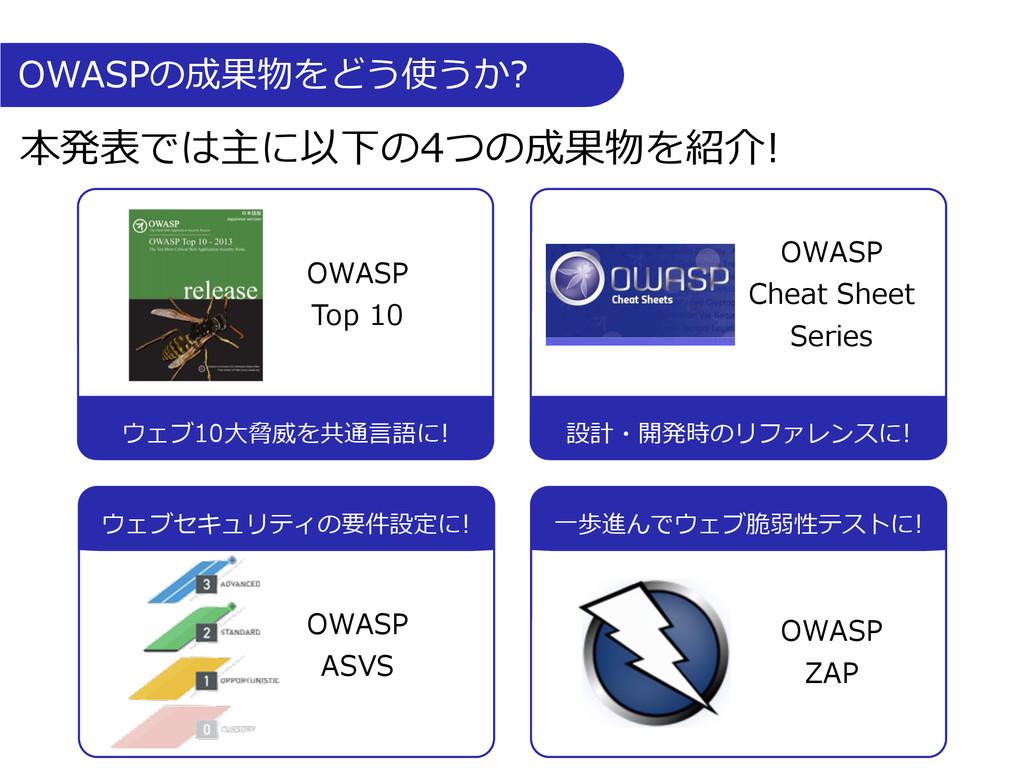 OWASPの成果物をどう使うか? 設計・開発時のリファレンスに! ⼀一歩進んでウェブ脆...