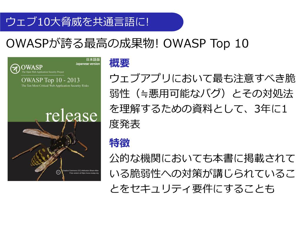 OWASPが誇る最⾼高の成果物! OWASP Top 10 概要  ウ...