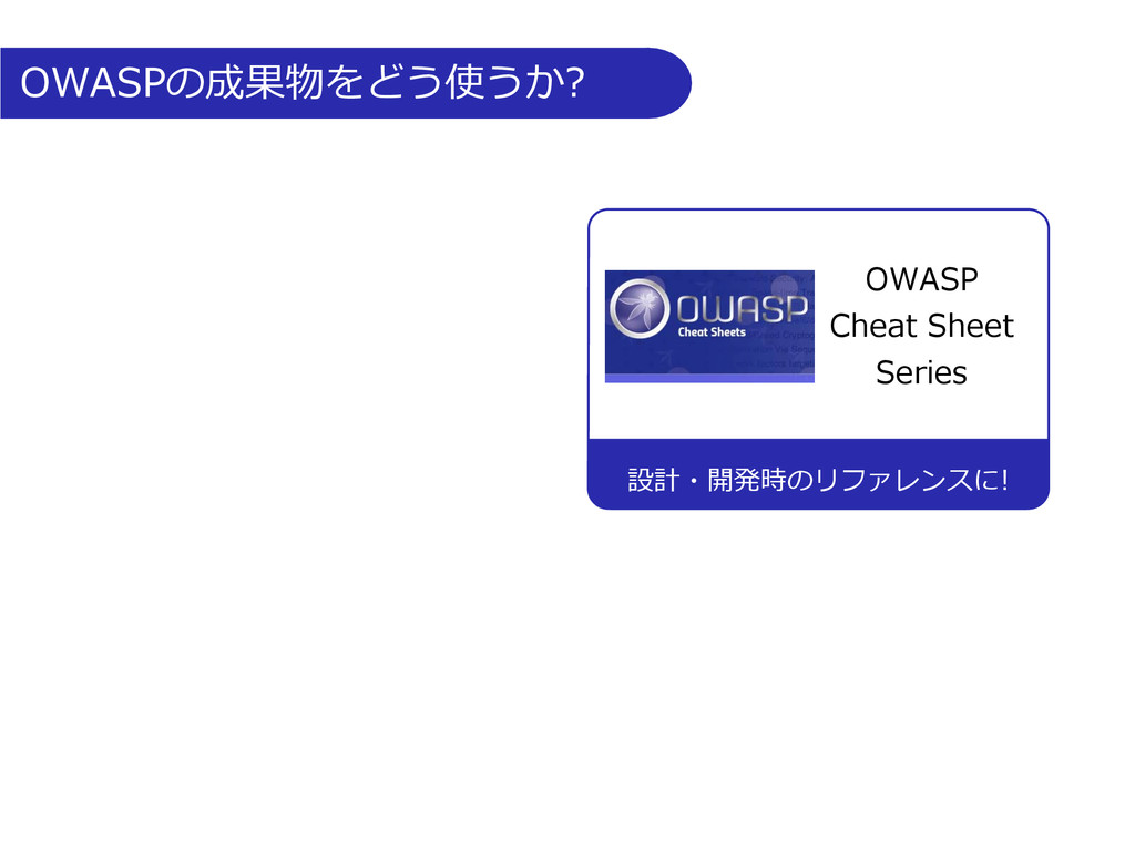 OWASPの成果物をどう使うか? 設計・開発時のリファレンスに! OWASP  ...