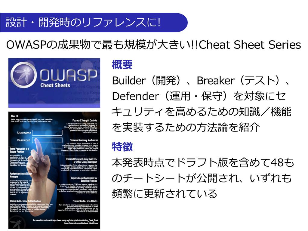 設計・開発時のリファレンスに! OWASPの成果物で最も規模が⼤大きい!!Cheat...