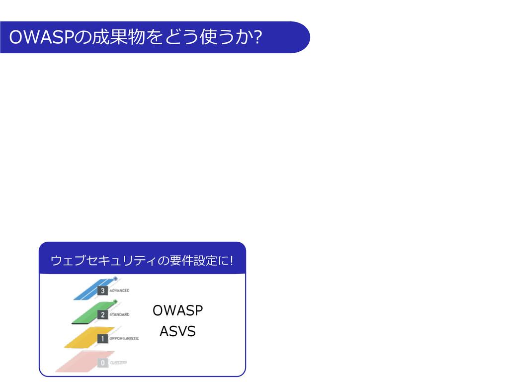 OWASPの成果物をどう使うか? ウェブセキュリティの要件設定に! OWASP ...