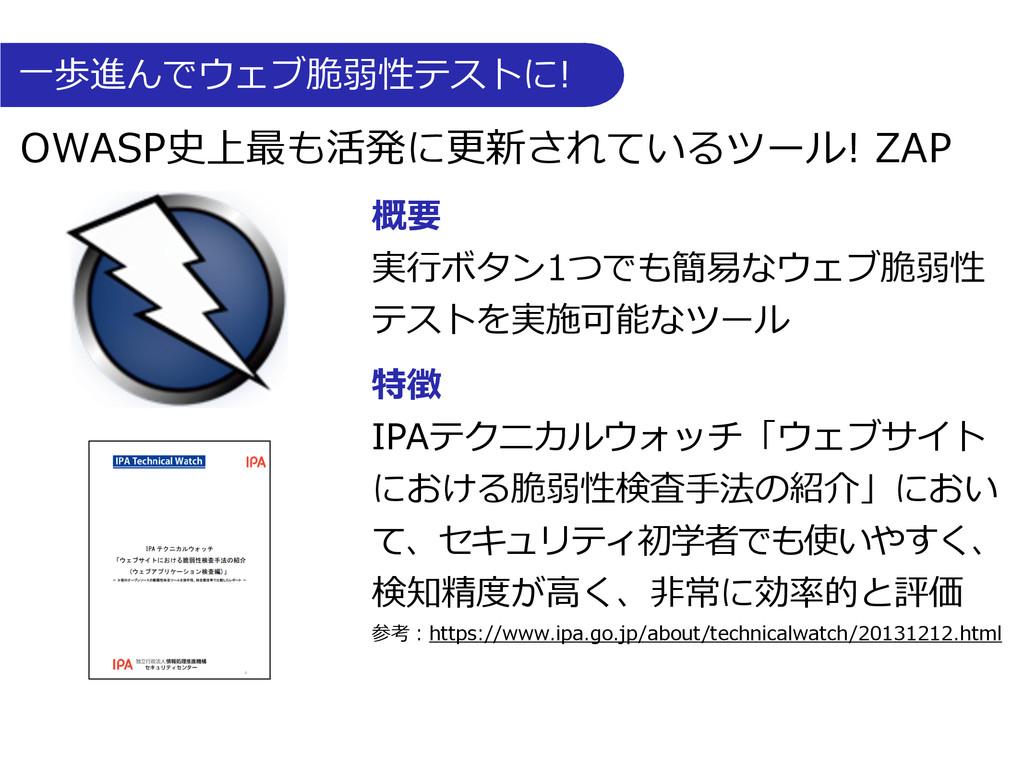 ⼀一歩進んでウェブ脆弱性テストに! OWASP史上最も活発に更更新されているツール!...