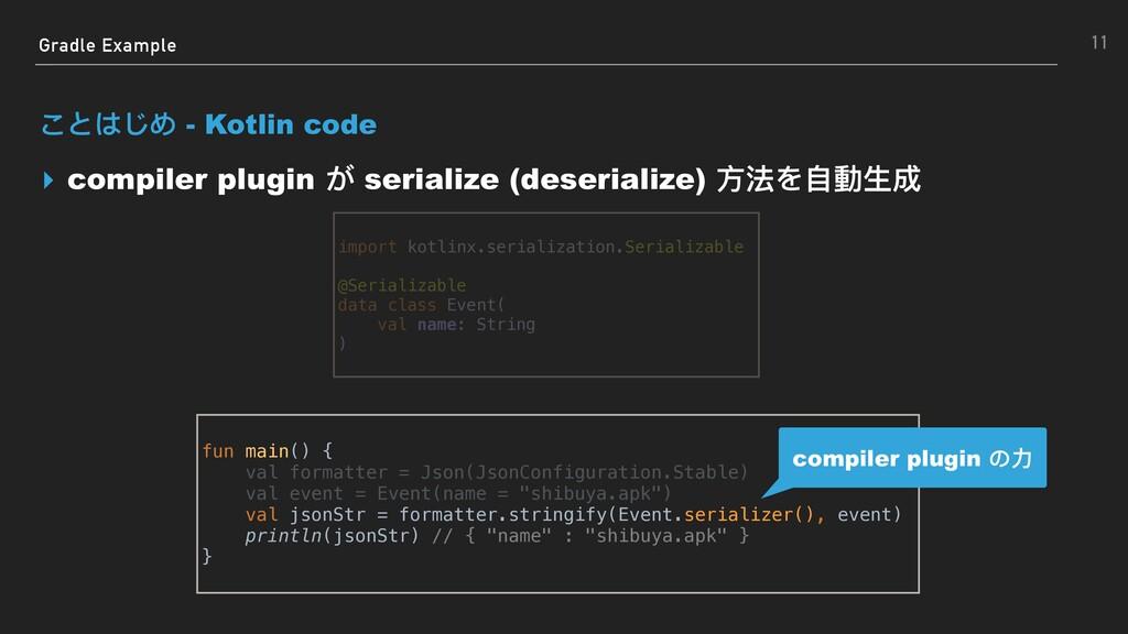 Gradle Example ことはじめ - Kotlin code ▸ compiler p...