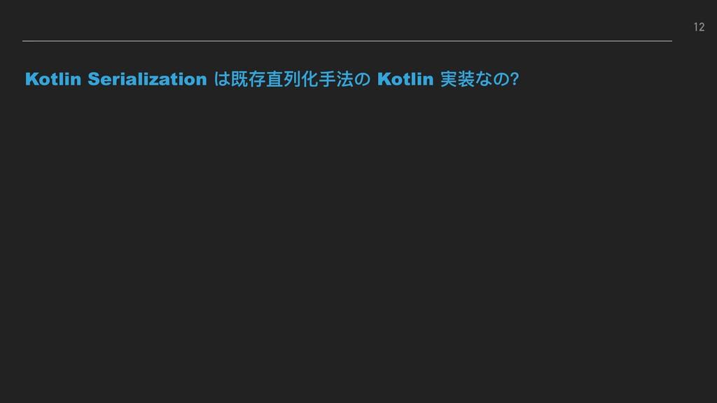 Kotlin Serialization は既存直列列化⼿手法の Kotlin 実装なの? 12