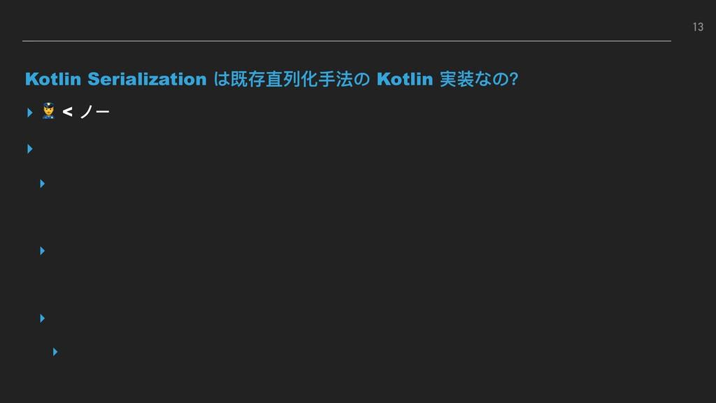 Kotlin Serialization は既存直列列化⼿手法の Kotlin 実装なの? ▸...