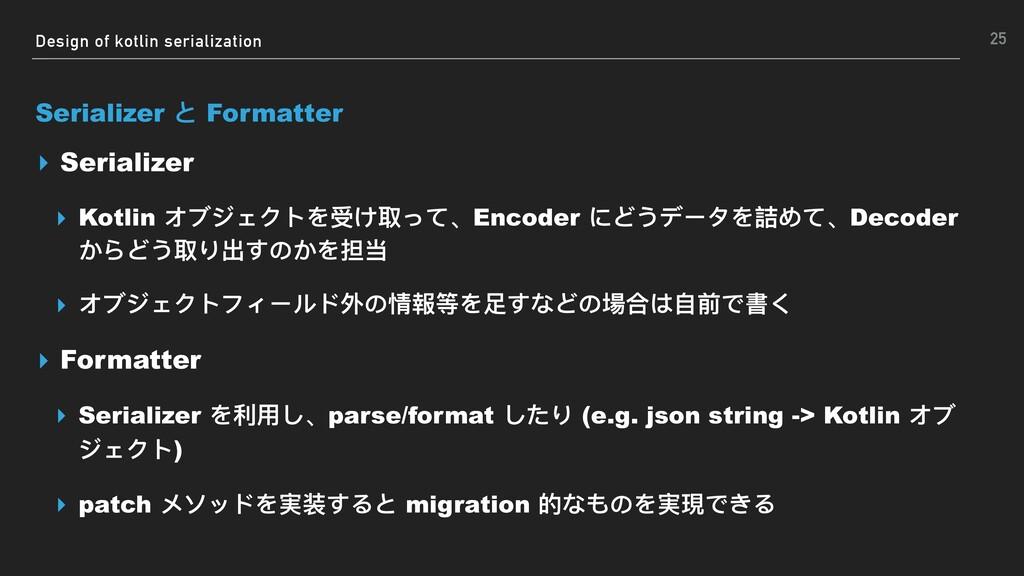 Design of kotlin serialization Serializer と For...