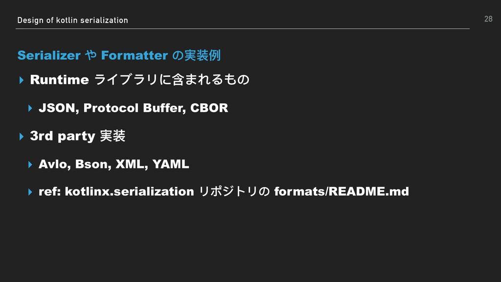 Design of kotlin serialization Serializer や For...