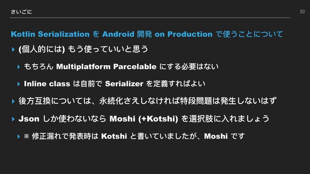 さいごに Kotlin Serialization を Android 開発 on Produ...