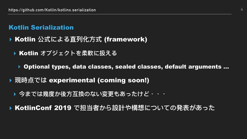 https://github.com/Kotlin/kotlinx.serialization...