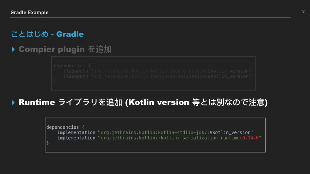 Gradle Example ことはじめ - Gradle ▸ Compier plugin ...