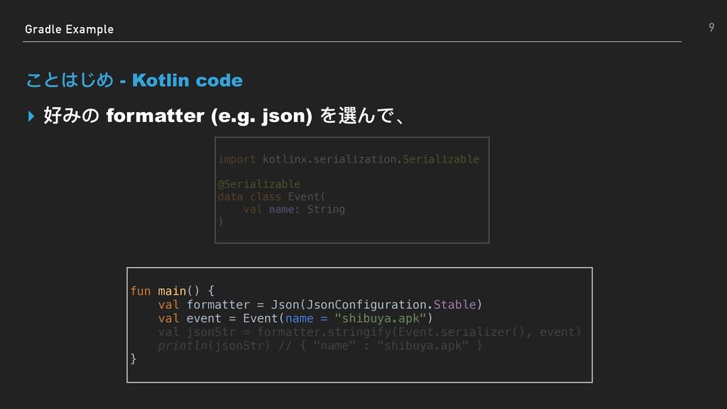 Gradle Example ことはじめ - Kotlin code ▸ 好みの format...