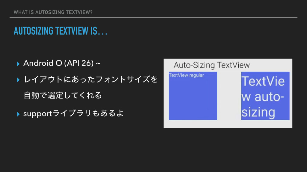 WHAT IS AUTOSIZING TEXTVIEW? AUTOSIZING TEXTVIE...