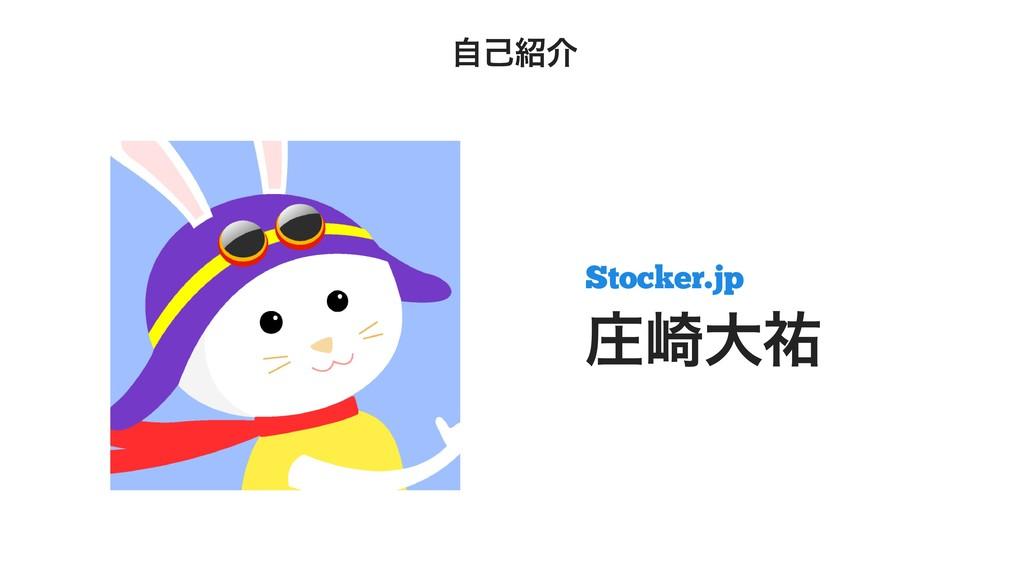 ⾃⼰紹介 Stocker.jp 庄崎⼤祐