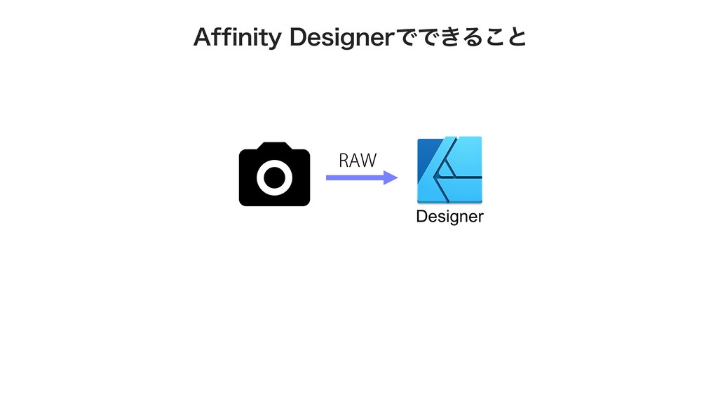 Affinity Designerでできること RAW Designer