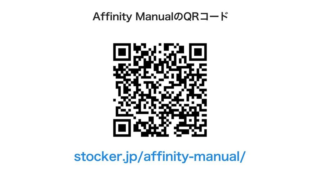 Affinity ManualのQRコード stocker.jp/affinity-manua...