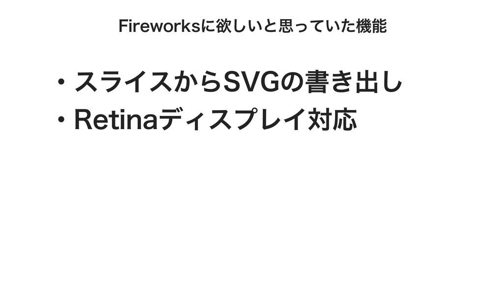 Fireworksに欲しいと思っていた機能 ・スライスからSVGの書き出し ・Retinaディ...