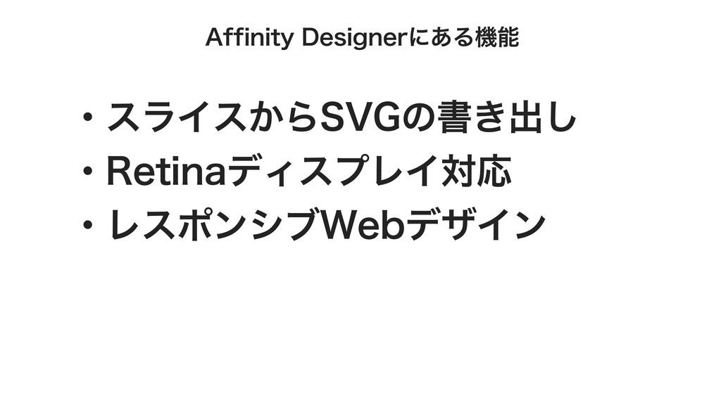 Affinity Designerにある機能 ・スライスからSVGの書き出し ・Retinaデ...