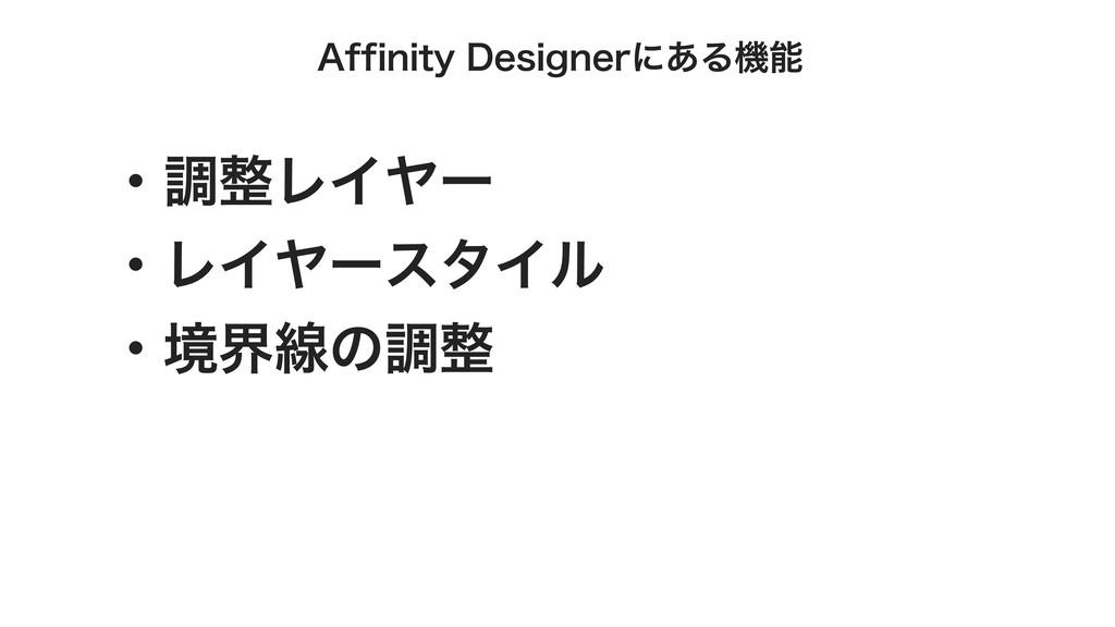 Affinity Designerにある機能 ・調整レイヤー ・レイヤースタイル ・境界線の調整