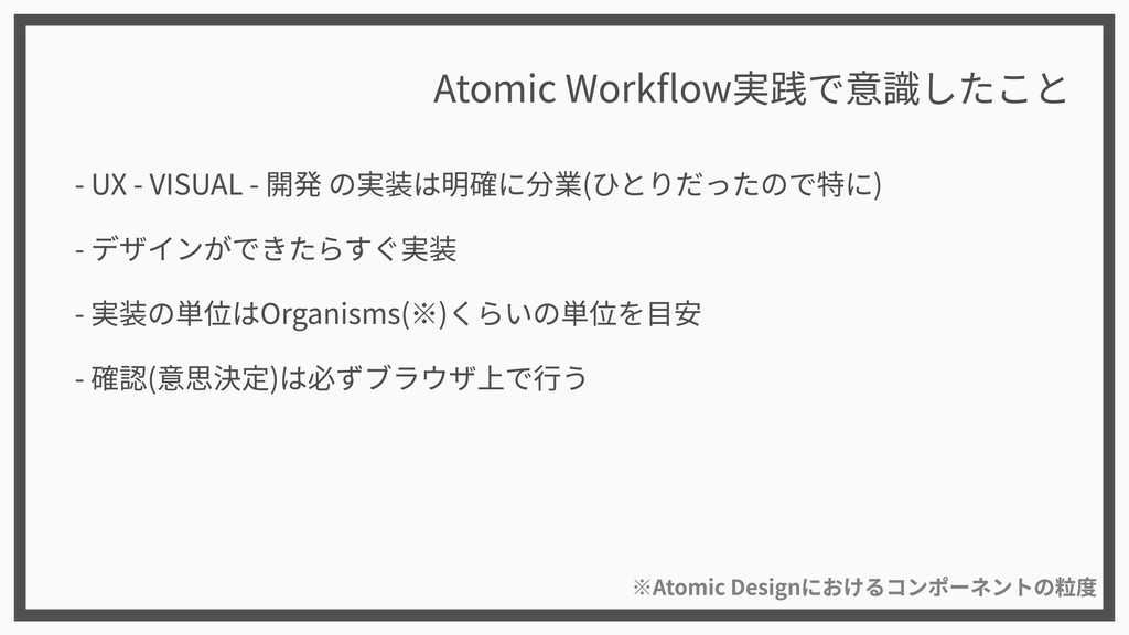 Atomic Workflow実践で意識したこと - UX - VISUAL - 開発 の実装...