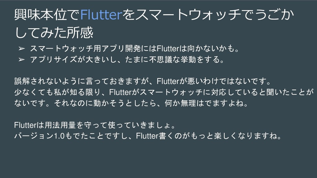 興味本位でFlutterをスマートウォッチでうごか してみた所感 ➢ スマートウォッチ用アプリ...