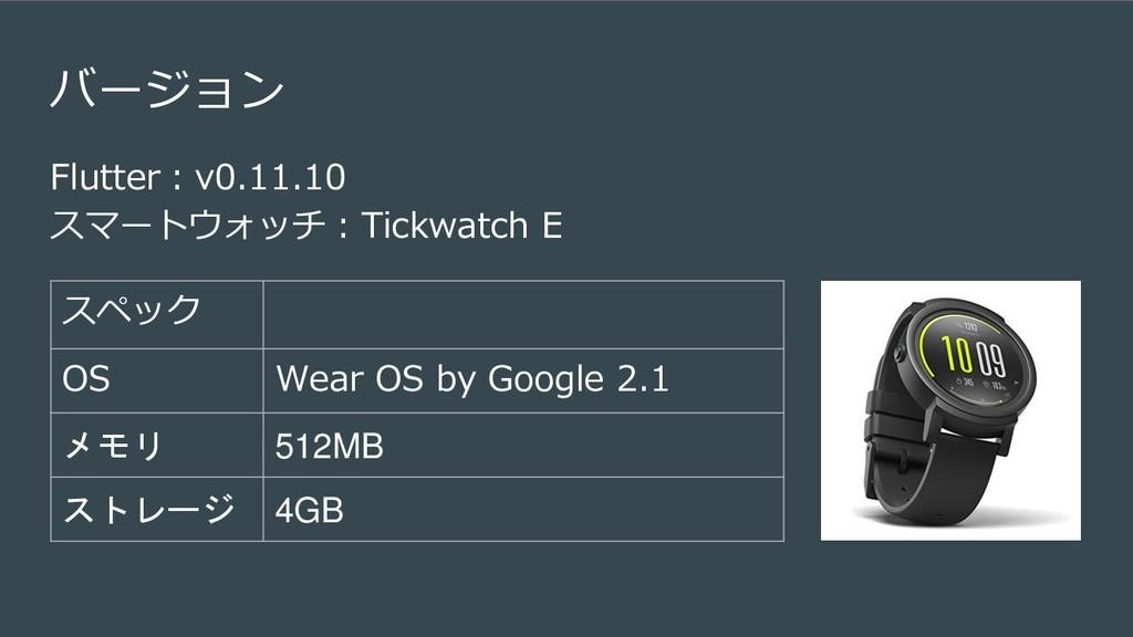 バージョン Flutter:v0.11.10 スマートウォッチ:Tickwatch E スペッ...