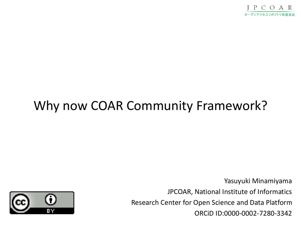 Why now COAR Community Framework? Yasuyuki Mina...