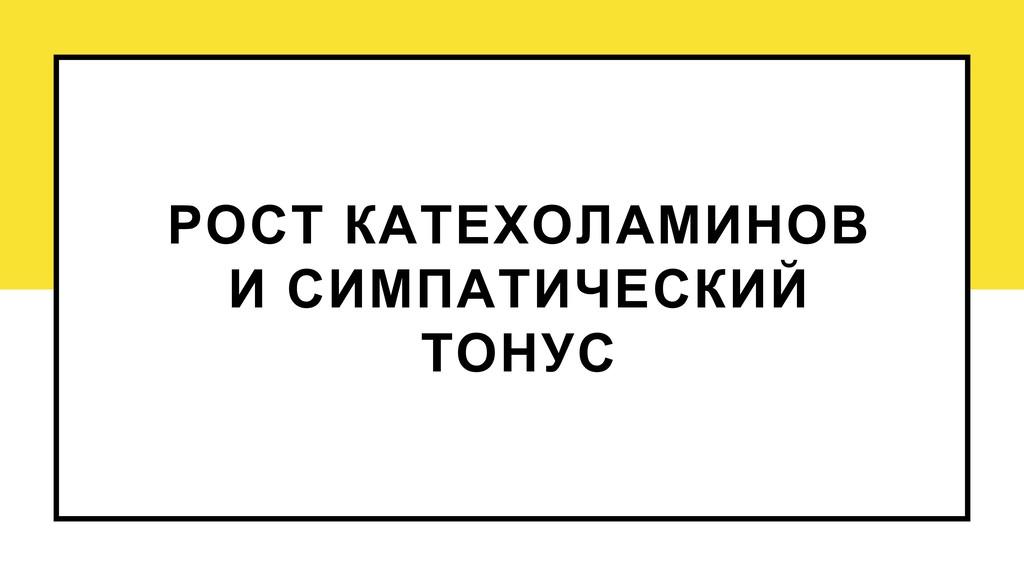 РОСТ КАТЕХОЛАМИНОВ И СИМПАТИЧЕСКИЙ ТОНУС