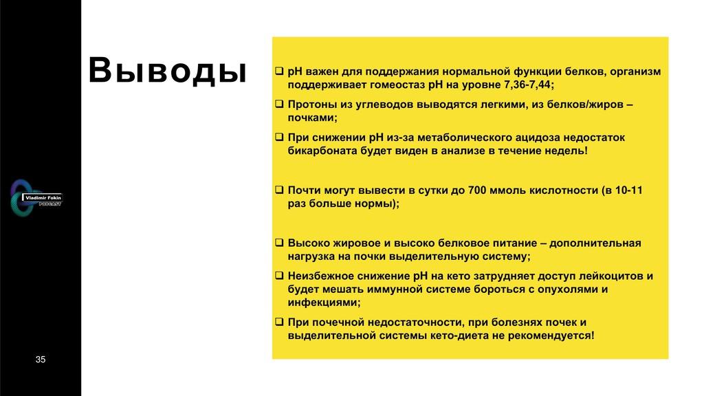 35 Выводы  pH важен для поддержания нормальной...