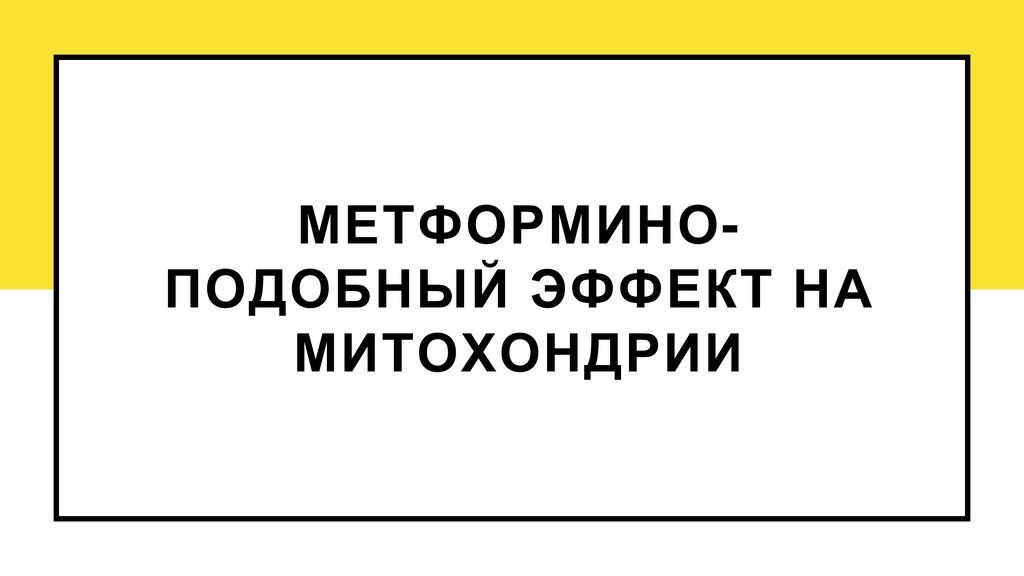 МЕТФОРМИНО- ПОДОБНЫЙ ЭФФЕКТ НА МИТОХОНДРИИ