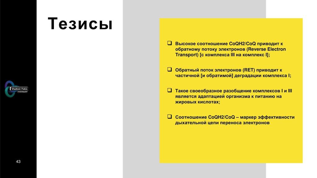 43 Тезисы  Высокое соотношение CoQH2/CoQ приво...