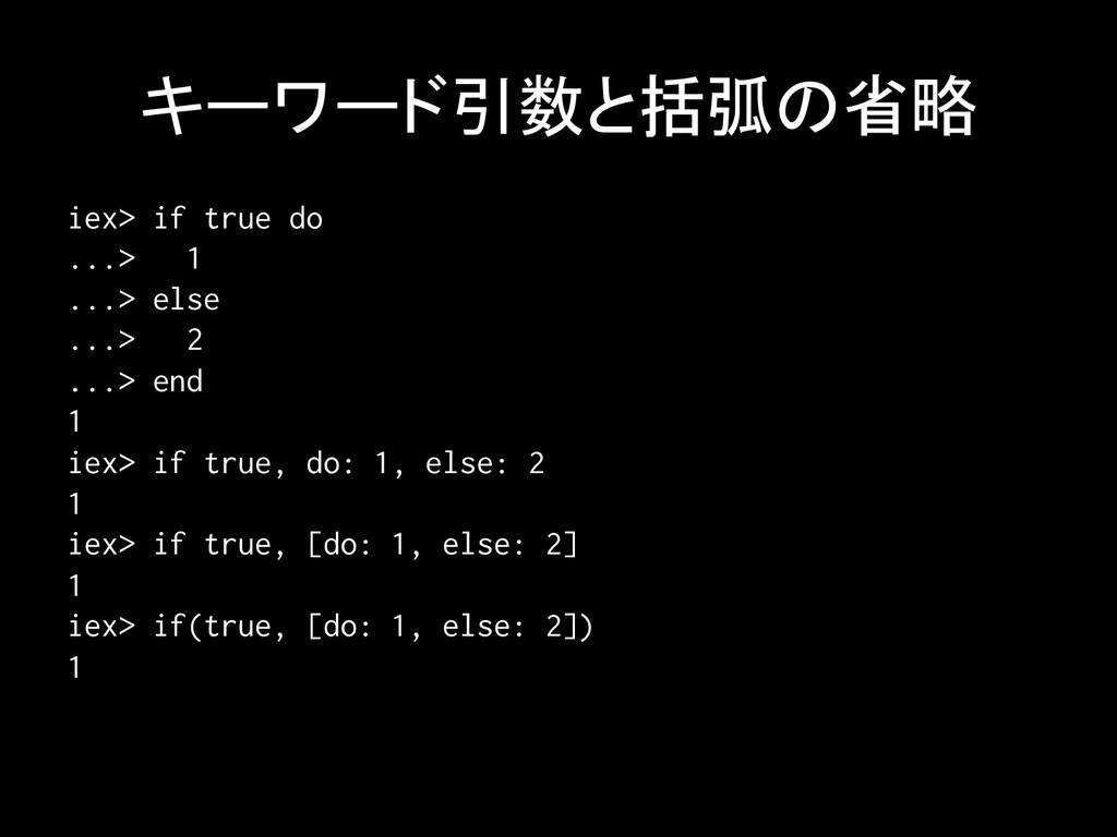 キーワード引数と括弧の省略 iex> if true do ...> 1 ...> els...