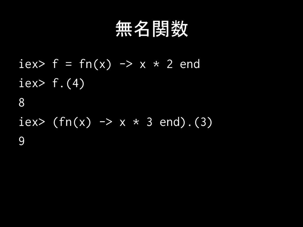 無名関数 iex> f = fn(x) -> x * 2 end iex> f.(4) 8...