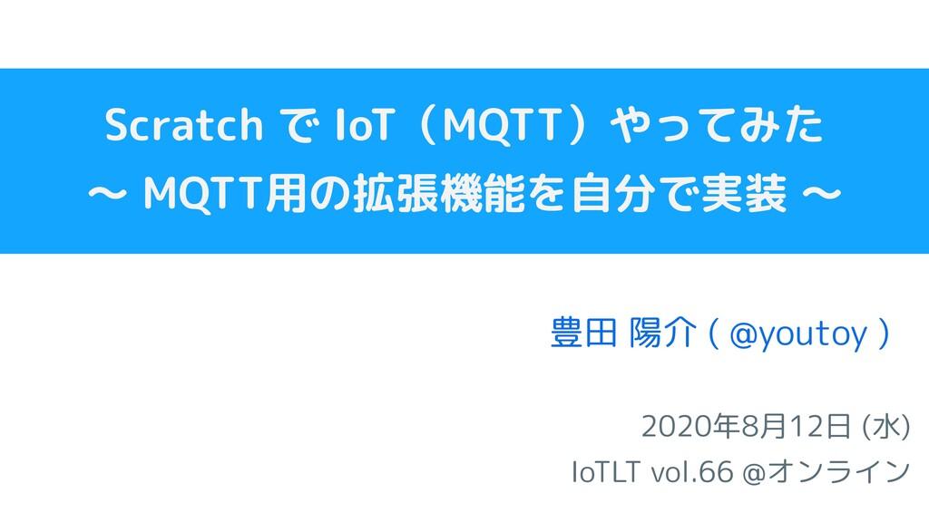 Scratch で IoT(MQTT)やってみた 〜 MQTT用の拡張機能を自分で実装 〜 2...