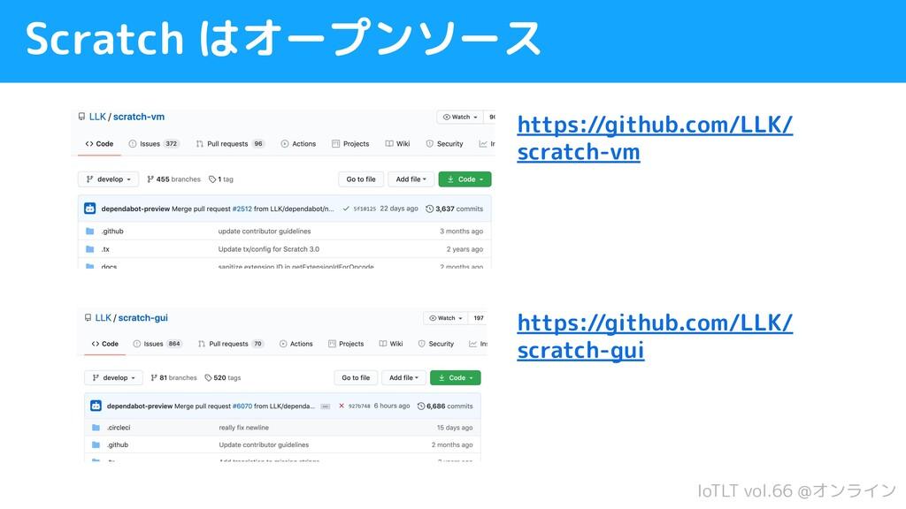IoTLT vol.66 @オンライン Scratch はオープンソース https://gi...