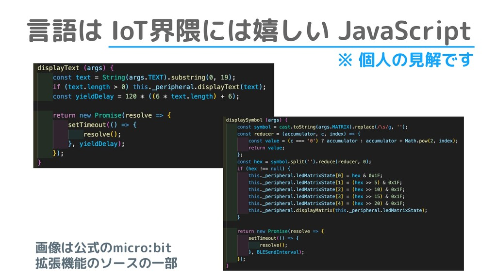 言語は IoT界隈には嬉しい JavaScript ※ 個人の見解です 画像は公式のmicro...