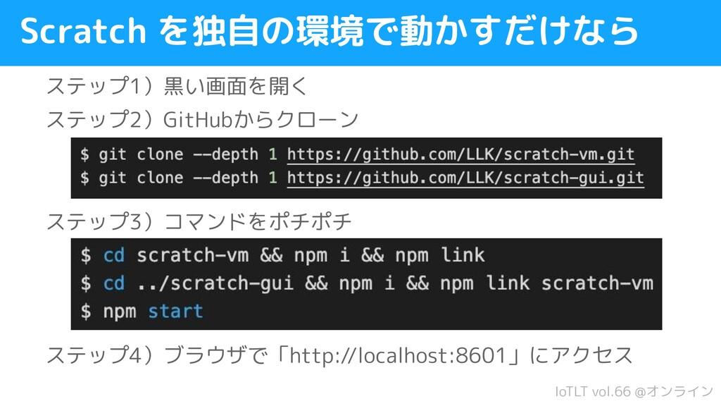 IoTLT vol.66 @オンライン Scratch を独自の環境で動かすだけなら ステップ...