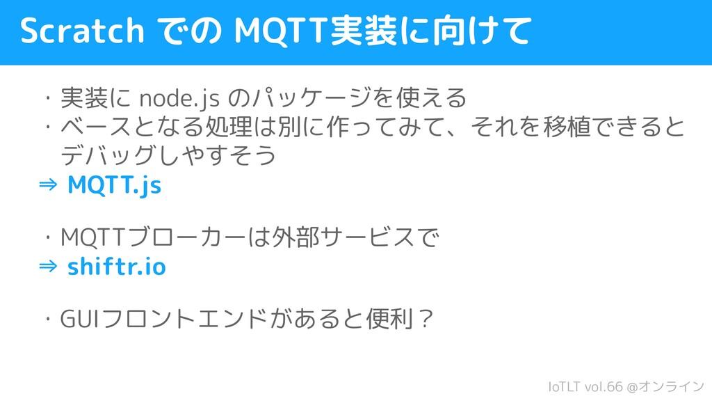 IoTLT vol.66 @オンライン Scratch での MQTT実装に向けて ・実装に ...
