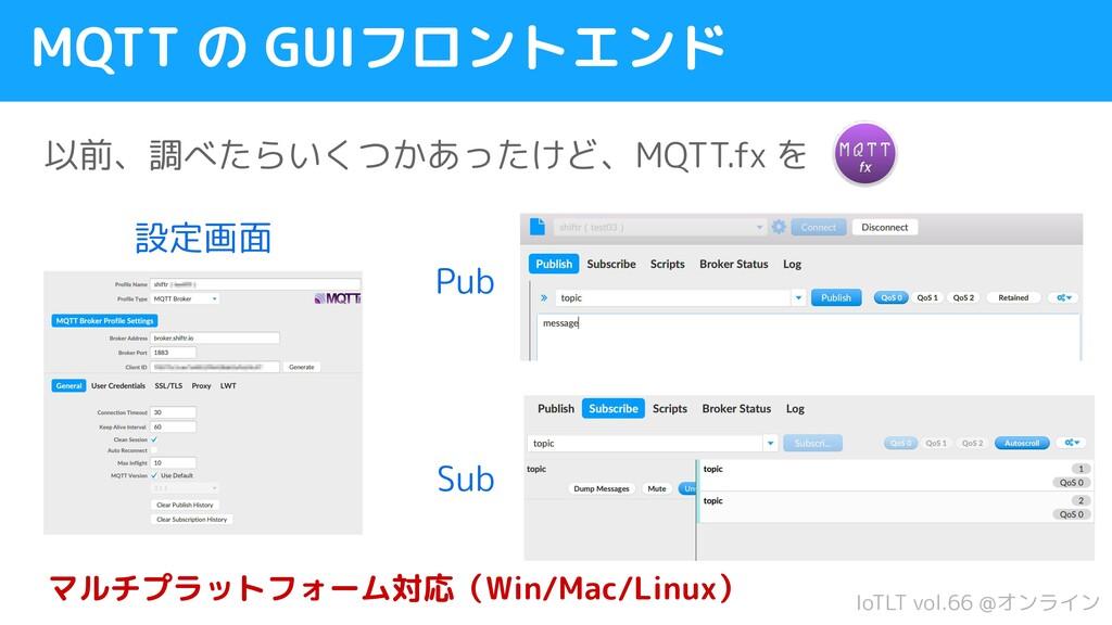 IoTLT vol.66 @オンライン MQTT の GUIフロントエンド 以前、調べたらいく...