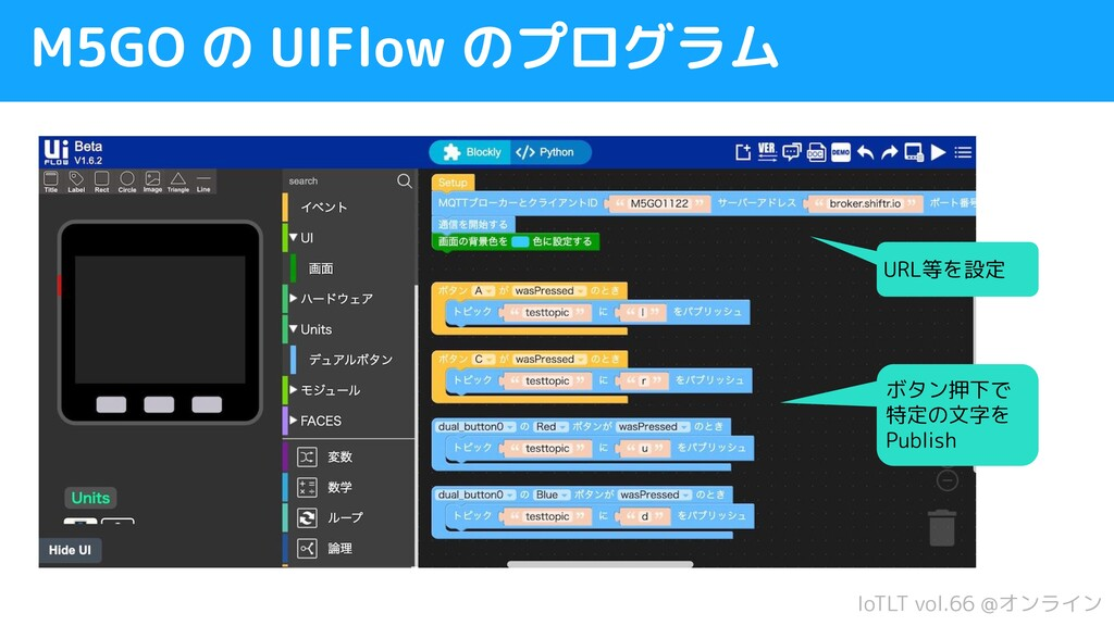 IoTLT vol.66 @オンライン M5GO の UIFlow のプログラム URL等を設...