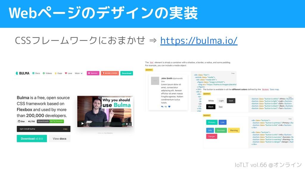IoTLT vol.66 @オンライン Webページのデザインの実装 CSSフレームワークにお...