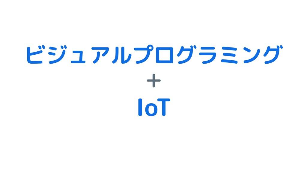 ビジュアルプログラミング + IoT