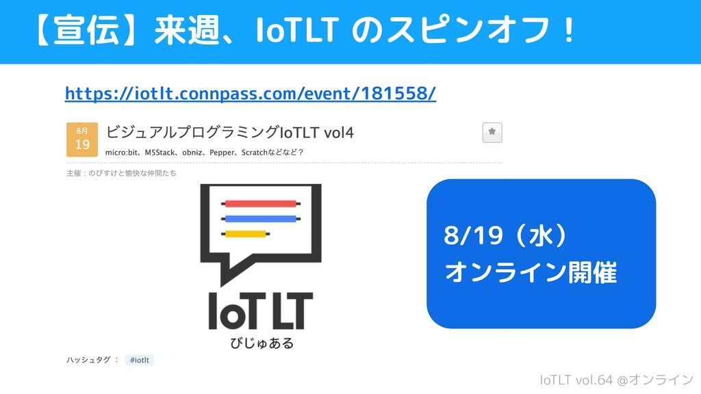 【宣伝】来週、IoTLT のスピンオフ! IoTLT vol.64 @オンライン https:...