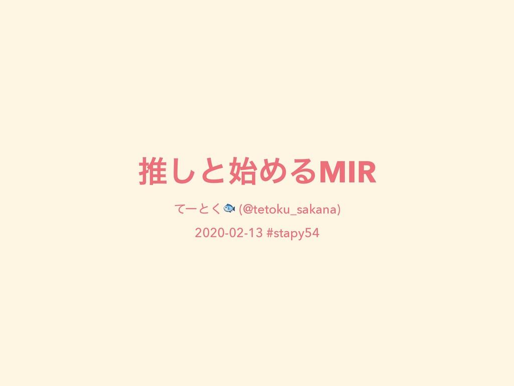 ਪ͠ͱΊΔMIR ͯʔͱ͘ (@tetoku_sakana) 2020-02-13 #sta...